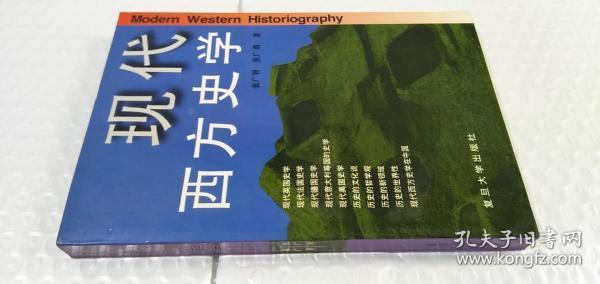 现代西方史学