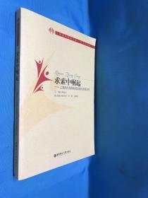 求索中崛起——上海民办高等教育发展与改革历程