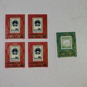 J99邮票 5张合售