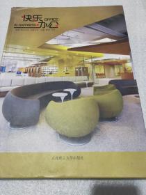 景观与建筑设计系列:快乐办公