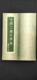 中国工艺史导论
