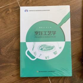 烹饪工艺学(高等学校烹饪与营养教育专业应用型本科教材)