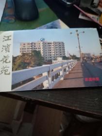 1996年贺卡【江滨花园
