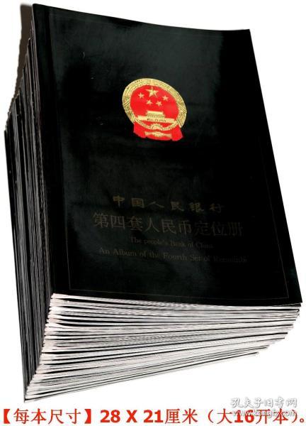 《第四套人民币定位册》空册30本合售,不零售,无钱币,9成新未使用过.。【尺寸】大16开本。