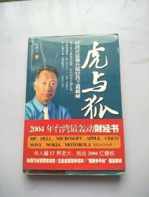 虎与狐:台湾首富郭台铭经营之道揭秘