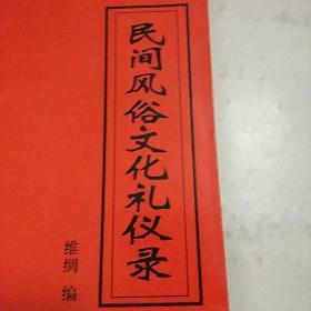 民间风俗文化礼仪录