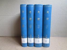 史记 全四册 商务印书馆 精装1935年版