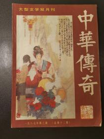 中华传奇 1987.3(总12)