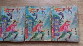 铁剑玉珮(全四册)