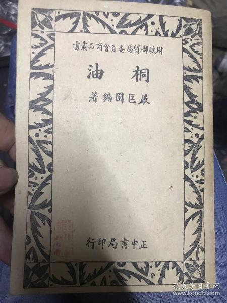 桐油 严匡国 编著