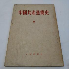 中国共产党简史(1951年7月初版 1953年1月北京第8版)