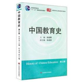 中国教育史 孙培青  华东师范大学出版社
