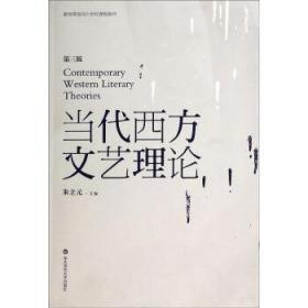 教育部面向21世纪课程教材:当代西方文艺理论(第3版) 朱立元 华东师范大学出版社