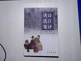 唐诗选注集评【编号:F 2】