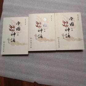 中国神话(全3册)