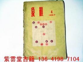 早期50年代(像棋刊物) #1255