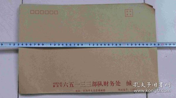 信封--中國人民解放軍六五一三三部隊財務處