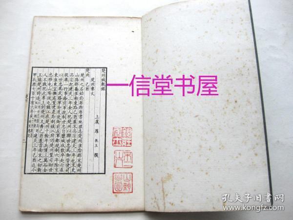 《楚州城砖录》1册全  1918年  线装  白纸   罗振玉