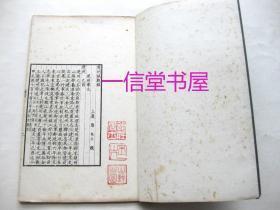 《楚州城砖录》1册全  1918年  线装白纸  罗振玉