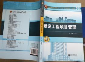 建设建设工程项目管理 吴浙文 武汉大学9787307111981