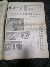 生日报……老报纸、旧报纸:大众日报1972年2月22日(共4版)《毛泽东主席会见尼克松总统》