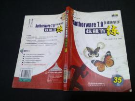 Authorware 7.0多媒体制作技能百练——技能百练系列