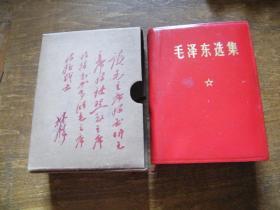 毛泽东选集【羊皮面 软精装本】带林彪题词盒套,林彪名字有划痕,69年印