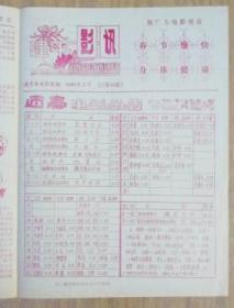 建平影讯(春节愉快)