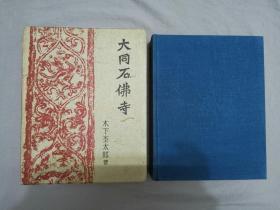 《大同石佛寺》函装 1938年、木下奎太郎、座右宝刊行会  大量石佛插图照片图片 113幅图版、插绘图67幅 日文原版