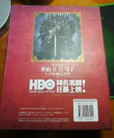 冰与火之歌·卷一·权力的游戏(全三册)
