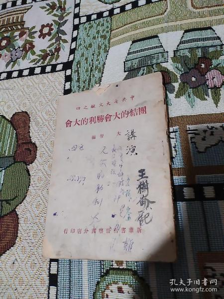 中共七大文獻之四  團結的大會勝利的大會(1945年九月出版)