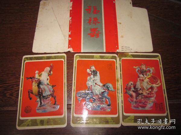 1987年历卡——福禄寿一套3张(带封套,凹凸印刷)
