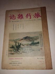 1935年旅行雜志 第九卷第二號