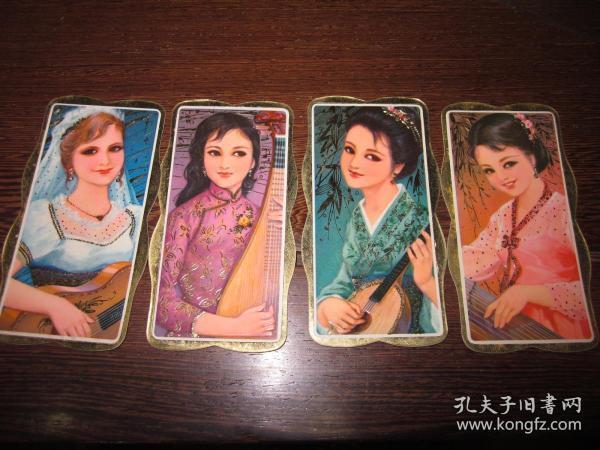 1980年日历4张——民乐美人图(凹凸镭射印刷)