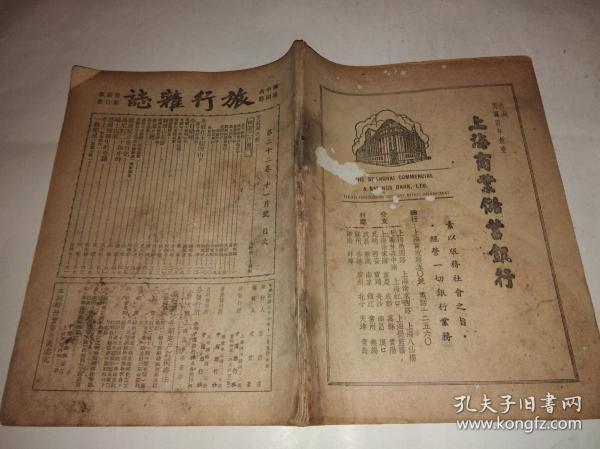 1948年旅行雜志 第二十二卷第十一月號