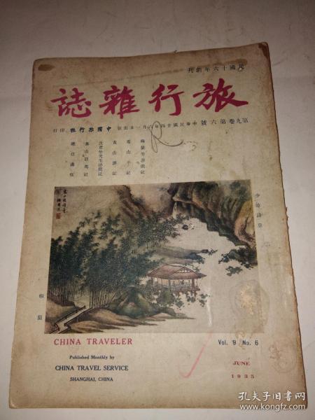 1935年旅行雜志 第九卷第六號