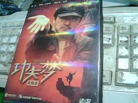 功夫梦 DVD【光盘测试过售出概不退换】