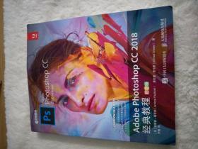 Adobe Photoshop CC 2018经典教程 彩色版