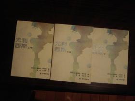 尤利西斯(全三卷)