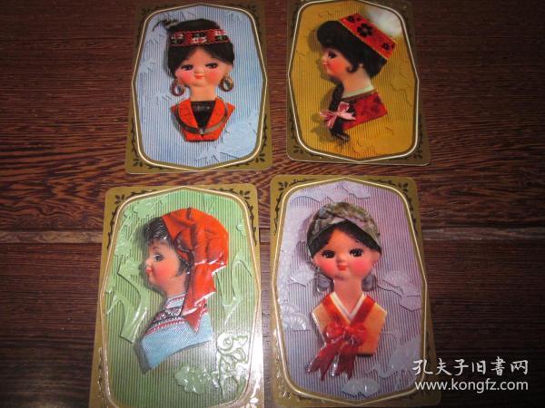 1978年历卡4张——少数民族服饰玩偶头像