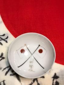 日軍(鬼子)軍杯(酒盞)日軍學校臨紀念