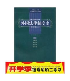 外国法律制度史