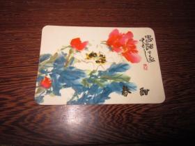 1978年历卡——国画花鸟图