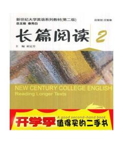 正版 新世纪大学英语(第二版)长篇阅读2 束定芳 上海外语教