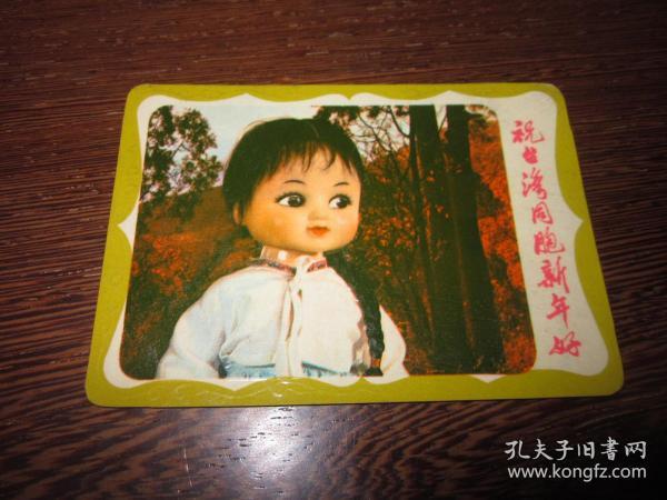 1978年历卡——祝台湾同胞新年好