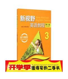 正版 新视野英语教程(第三版):读写教程3 郑树棠 胡全生 外语