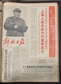 解放日报1967年2月5日《1-4版》          上海人民公社今日宣告成立。