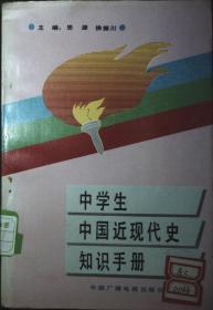 中学生中国近现代史知识手册