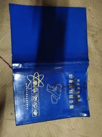 湖南省怀化县农业区划报告集 (16开塑料精装本)