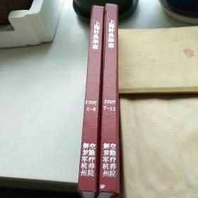 上海针灸杂志  2007,1-12